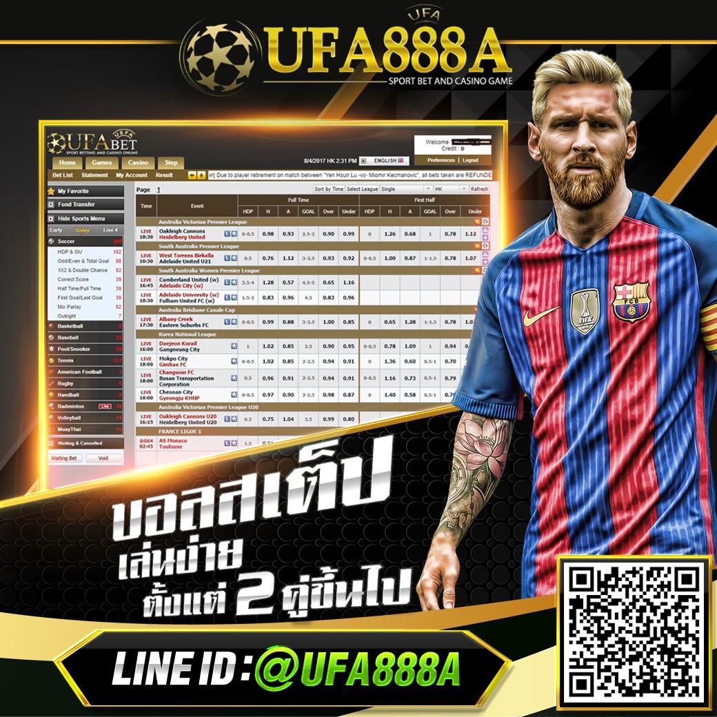 UFA888A แนะนำเทคนิคเล่นแทง บอล สูงให้ชนะ ufa
